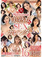 イチオシ!!S級人妻たちを日替わり堪能できる1ヵ月!! Madonna美熟女SEXカレンダー2021 16時間