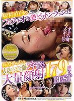 射精直前のフェラチオ&激ピストンラッシュ 極濃ザーメンを人妻のトロけ顔にブチ撒ける大量顔射 179連発BEST