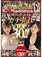 (jusd00948)[JUSD-948]永遠の人妻・熟女No.1メーカーMadonna!! 時代を代表するガチ売れTOP30!! ダウンロード