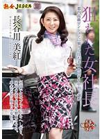 狙われた女社長 都内高級マンションに独りで住む美人経営者を中出し調教 長谷川美紅 ダウンロード