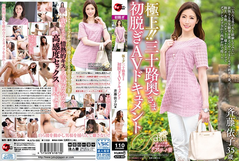 JUTA-095 Ultra Exquisite!! A Fifty-Something Housewife In Her First Undressing AV Documentary Yoriko Saito