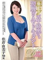 極上!!五十路奥さま初脱ぎAVドキュメント 佐倉由美子