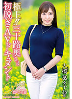 The Best!! An Adult Video Documentary Of The First Undressing Of A Thirty-Something Wife: Nanako Ohashi Download