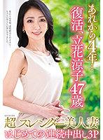 あれから4年…復活、立花涼子47歳 超スレンダー美人妻はじめての連続中出し3Pのジャケット画像