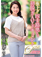 juta00125[JUTA-125]極上!!四十路奥さま初脱ぎAVドキュメント 高橋紗香