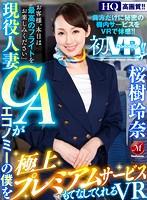 【VR】初VR!!桜樹玲奈 現役人妻CAがエコノミーの僕を極上プレミアムサービスでもてなしてくれるVR