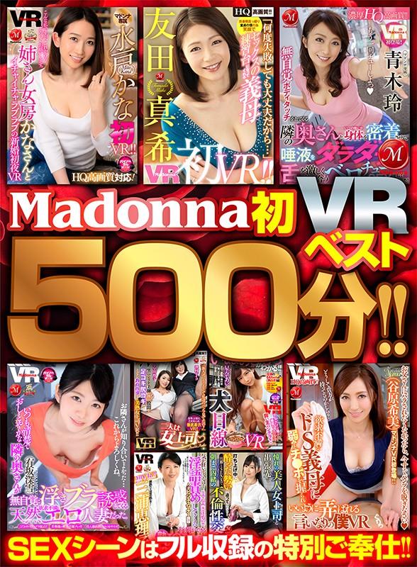 【VR】マドンナ初VRベスト500分!! 全タイトルSEXシーンをノーカット収録!!