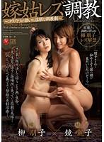 嫁姑レズ調教 ~コウノトリが招いた淫猥な調教劇~ 柳朋子 鏡麗子