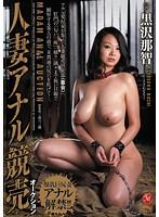 人妻アナル競売 [JUX-039]
