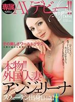 本物!!外国人妻 専属AVデビュー!!アンジェリーナ スウェーデン出身【34歳】
