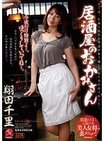 居酒屋のおかみさん [JUX-145]