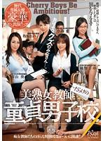 歴代専属女優 豪華共演!!美熟女教師だらけの童貞男子校