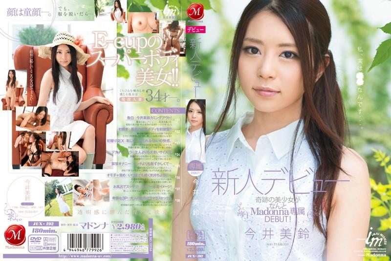 jux192「新人デビュー 今井美鈴」(マドンナ)