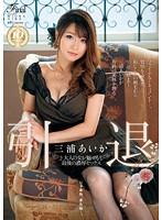 jux00216[JUX-216]引退 大人の女が魅せる最後の濃厚セックス 三浦あいか