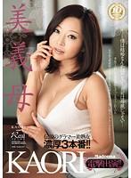 美義母 KAORI Madonna電撃出演!! ダウンロード