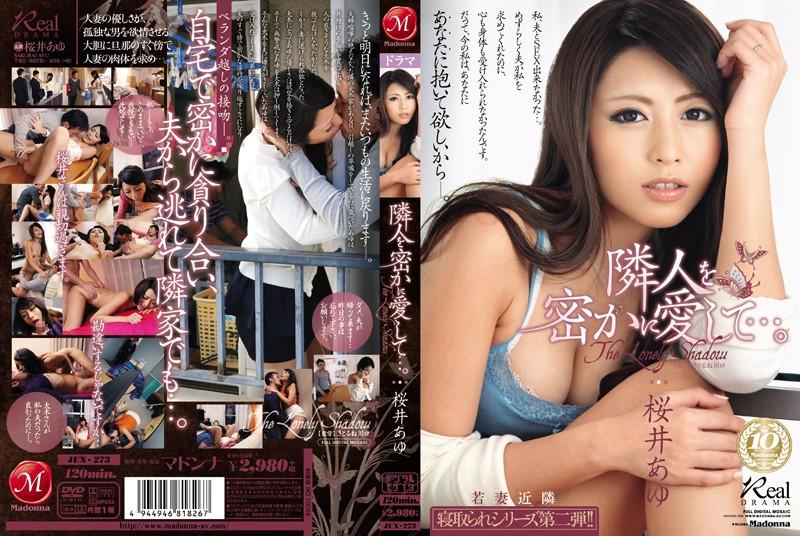 ≪桜井あゆ≫夫のすぐ傍で隣人と密かな淫行を繰り返す人妻