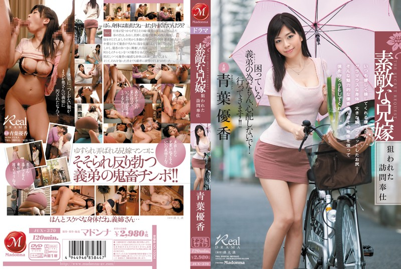 JUX-370 My Sister-in-Law House Calls Yuka Aoha