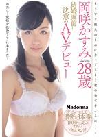 岡咲かすみ28歳 結婚直前に決意のAVデビュー