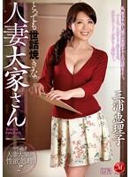 とっても世話焼きな人妻大家さん三浦恵理子【jux-397】