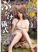美熟女本物ハード作品!!ぶっかけの儀式 村人専用のザーメン便器になった人妻 翔田千里