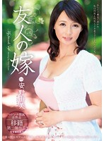 JUX-439 友人の嫁 安野由美