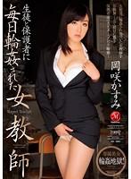 JUX-443 生徒と保護者に毎日輪姦された女教師 岡咲かすみ