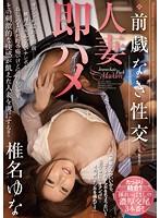 前戯なき性交 人妻即ハメ [JUX-444]