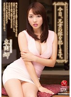 JUX-496 今日、兄貴の嫁を犯します。 本田岬