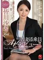 JUX-532 現役人妻添乗員AVデビュー!! 皆川沙希