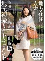 地方在住人妻 地元初撮りドキュメント 山形編 酒田仁美