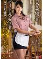 バイト先で知り合った素敵な奥さん 大島優香