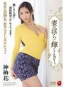 最高の美熟女 鮮烈のマドンナデビュー妻が淫らに輝くとき…。 神納花