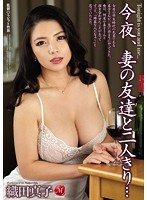 jux00858[JUX-858]今夜、妻の友達と二人きり… 織田真子