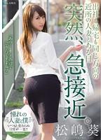 出社も帰宅も同じ方向の近所の人妻とある日突然、急接近。 松嶋葵 ダウンロード
