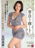妻が淫らに輝くとき…。 友田真希 ダウンロード