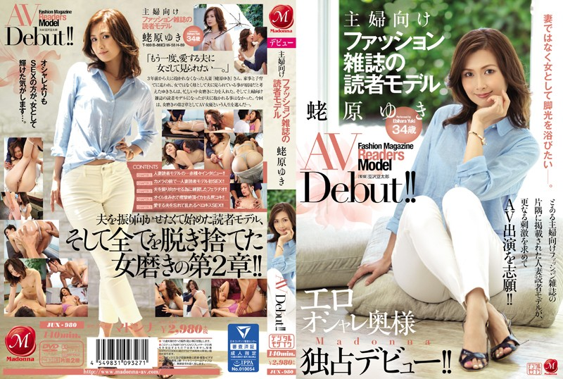 主婦向けファッション雑誌の読者モデル 蛯原ゆき AV Debut!! パッケージ