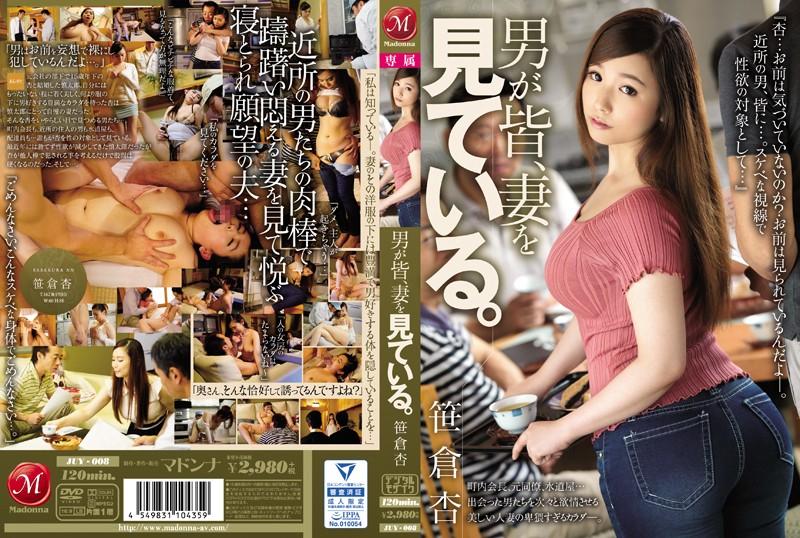 男が皆、妻を見ている。 笹倉杏