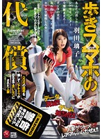 歩きスマホの代償 DQNの携帯を壊してレアキャラが出るまで言いなりにされた人妻 羽田璃子