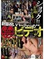 ショック!!妻があの時…あんな事を… 新築祝いパーティーの禁ビデオ 久保田慶子(juy00098)