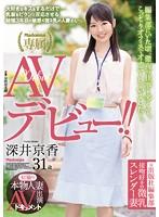 初撮り本物人妻 AV出演ドキュメント 元出版社編集部 接吻好き...