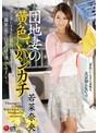 団地妻の黄色いハンカチ 若菜奈央(juy00145)