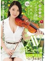 現役人妻バイオリン講師 高宮あん 31歳 旋律のAVデビュー!! ダウンロード