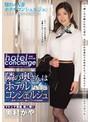 隣の奥さんはホテルコンシェルジュ ~偶然の再会から燃え上がる背徳関係~ 奥村かや(juy00235)