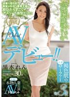 初撮り本物人妻 AV出演ドキュメント 褐色肌の人妻サーファー 黒木れん 30歳 AVデビュー!!
