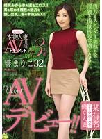 初撮り本物人妻AV出演ドキュメント 某有名テーマパークで働く人妻 響まりこ32歳 AVデビュー!! ダウンロード