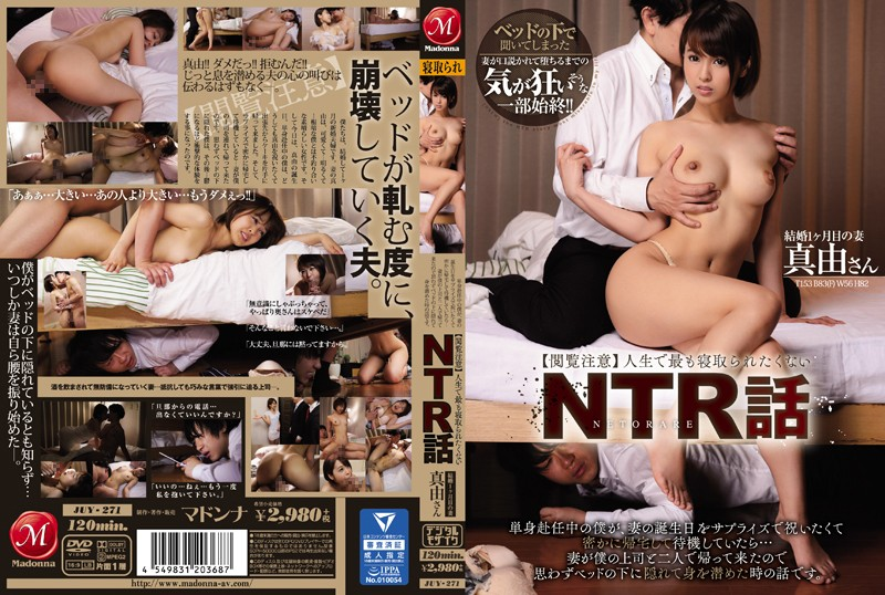 JUY-271 [Caution Before Viewing] The Worst NTR Story Ever I'm On Post Away From My Family, And I Wanted To Surprise My Wife On Her Birthday By Secretly Coming Home... But Then I Found My Wife Coming Home With My Boss, So I Hid Underneath The Bed And Listened To Them Fuck All Night