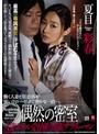 偶然の密室 人妻ホテル受付係と出張サラリーマン 夏目彩春(juy00275)