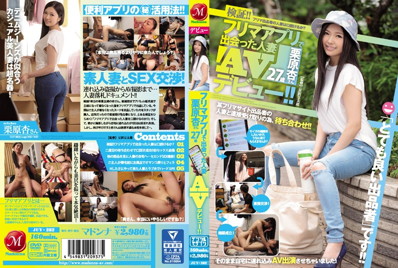 JUY-282 Investigation!! Is It Possible To Seduce Married Woman Babes At Flea Markets? Here's A Married Woman We Met Through A Flea Market App Ann Kurihara, Age 27 Her AV Debut!!