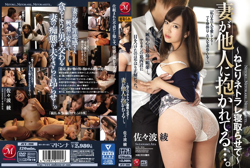 JUY-296 My Wife Is Getting Fucked... That Cock Sucking Cock Riding Cuckold Bitch Aya Sazanami