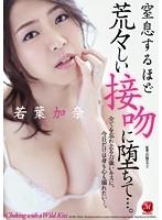 juy00308[JUY-308]窒息するほど荒々しい接吻に堕ちて…。 若葉加奈